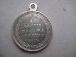 Медаль за взятие Парижа 1814 г