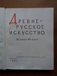 Древне-Русское искусство 1963г. Тираж 2500 экз., фото №3
