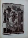 Древне-Русское искусство 1963г. Тираж 2500 экз., фото №15
