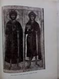 Древне-Русское искусство 1963г. Тираж 2500 экз., фото №16