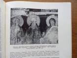Древне-Русское искусство 1963г. Тираж 2500 экз., фото №19