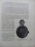 Древне-Русское искусство 1963г. Тираж 2500 экз., фото №22
