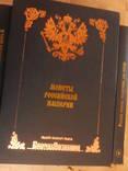 Монеты Российской империи.Собрание монет Великого князя Георгия Михайловича (11 томов)