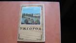 Ужгород -- 1981 р ( 11 шт повний), фото №2