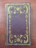 1844 Книга на Французском с золотым обрезом.