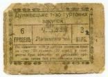 6 гривень-3 карб. Дунаєвецького т-ва гуртових закупок photo 1