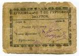 6 гривень-3 карб. Дунаєвецького т-ва гуртових закупок photo 2