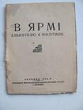 В ярмі алкоголю й нікотини 1929 р.