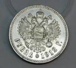 1912 Рубль. Николай II.