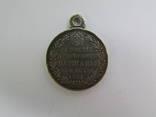 Медаль «За взятие приступом Варшавы» . photo 1