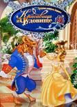 Лучшие сказки Красавица и Чудовище