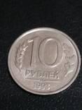 10 копеек 1993 года (не магнит)