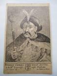 "Гетьман Богдан Хмельницький-вид.""Криниця""1917-18 р. photo 1"