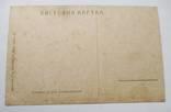 "Гетьман Богдан Хмельницький-вид.""Криниця""1917-18 р. photo 3"