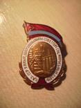 Знак Отличник соцсоревнования совнархоза Казахской ССР