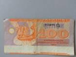 100 купонокарбованцев 1992 г. Брак.