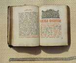 Церковная книга (стародрук)