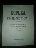 До 1917 Борьба с пьянством - Алкола