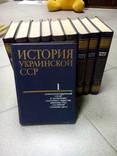 История УкраинскойССР(в 10 томах)1981-85