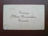 Старинная визитка до 1917г. Доктор Иван Михайлович Саноцкий, фото №2