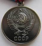Медаль за отличную службу по охране общественного порядка (Серебро)