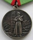 Медаль За охрану государственной границы СССР (Серебро)