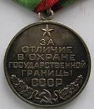 Медаль За охрану государственной границы СССР (Серебро) photo 3