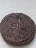 5копеек 1791г.ЕМ.