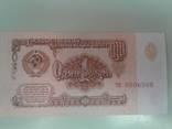 Один Рубль 1961г ТЯ0006500