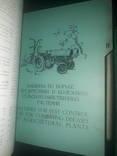 1959 Большой каталог тракторов и сельхоз машин
