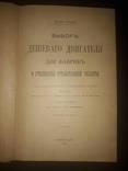 1915 Выбор двигателей для фабрик