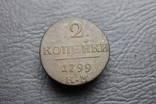 2 копейки 1799 КМ