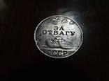 Медаль за отвагу (боевая) №506630