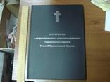 Материалы о репресированных священниках.