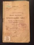 1918 Українці під Московським царством, М. Драгоманів
