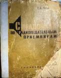 """Справочник по радиовещательным приемникам, Левитин Е.А., Госэнергоиздат """", 1961"""