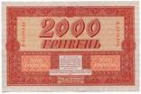 2000 гривень. 1918р.,Українська Держава photo 1