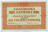 2000 гривень. 1918р.,Українська Держава photo 2