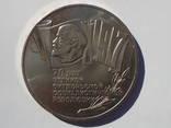 """5 рублей 1987 года """" 70 лет революции"""""""