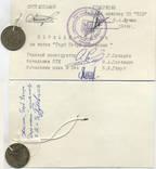 Эталон с сертификатом и подписями жетона 1 Гетьман
