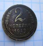 Монета 2 копейки 1929 год СССР Вытянутые