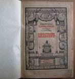 Шекспир 1902г. Библиотека великих писателей 1 том