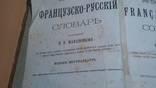 Полный французско-русский словарь 1915 год Макаров photo 6