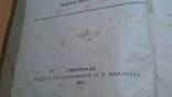 Полный французско-русский словарь 1915 год Макаров photo 7