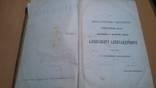 Полный французско-русский словарь 1915 год Макаров photo 8