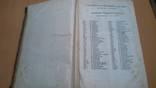 Полный французско-русский словарь 1915 год Макаров photo 9