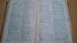 Полный французско-русский словарь 1915 год Макаров photo 10