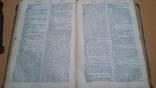 Полный французско-русский словарь 1915 год Макаров photo 11