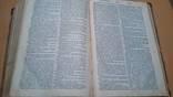 Полный французско-русский словарь 1915 год Макаров photo 12