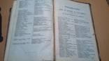 Полный французско-русский словарь 1915 год Макаров photo 13